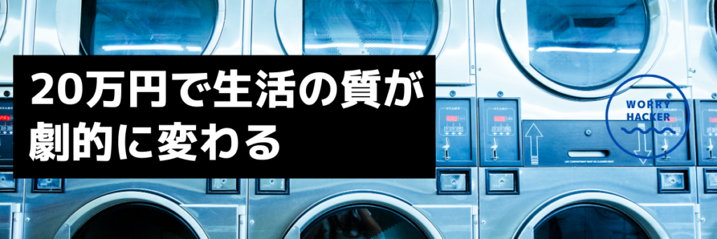 生活の質を劇的に変える「乾燥機付きドラム式洗濯機」