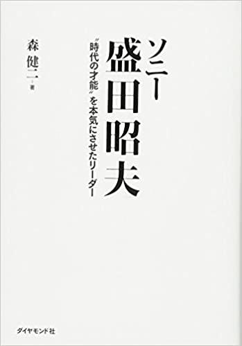 """ソニー 盛田昭夫―――""""時代の才能""""を本気にさせたリーダー"""