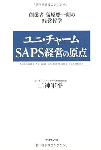ユニ・チャーム SAPS経営の原点―創業者高原慶一朗の経営哲学
