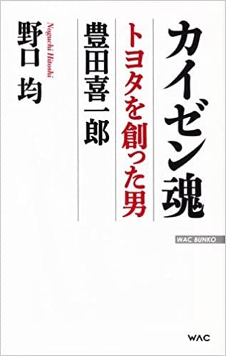 カイゼン魂 トヨタを創った男 豊田喜一郎
