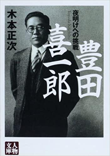 豊田喜一郎―夜明けへの挑戦