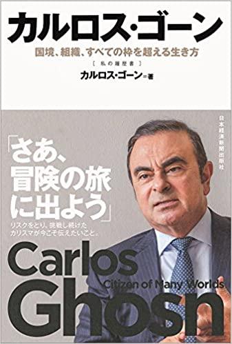 カルロス・ゴーン 国境、組織、すべての枠を超える生き方