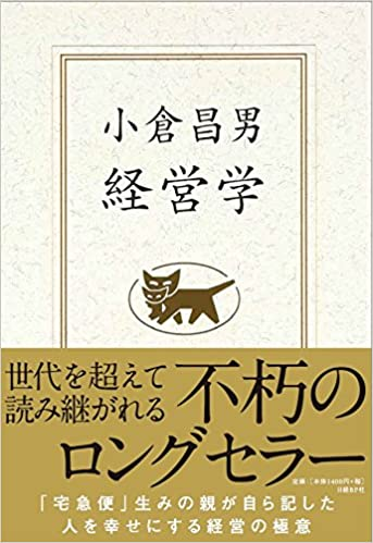 小倉昌男 経営学