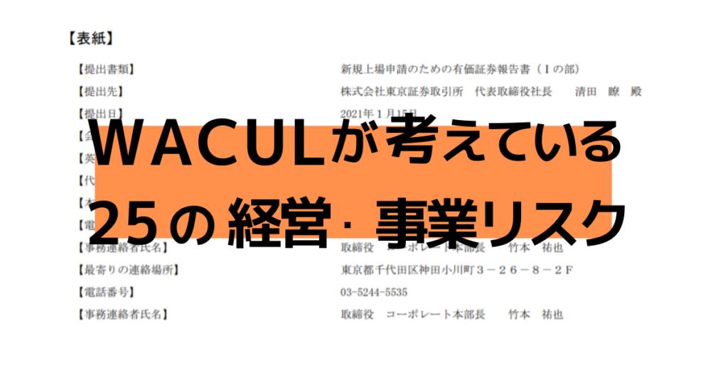 WACULが考えている事業リスク