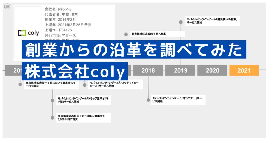 colyの創業からの沿革