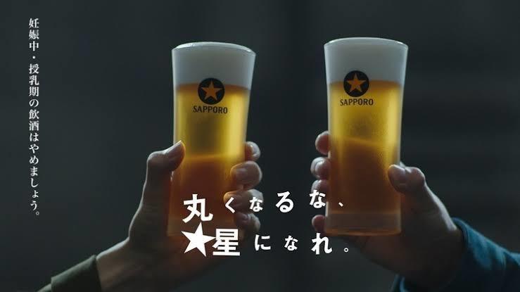『丸くなるな、星になれ。』- サッポロビール
