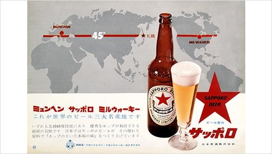 『ミュンヘン サッポロ ミルウォーキー』- 日本麦酒/サッポロビール