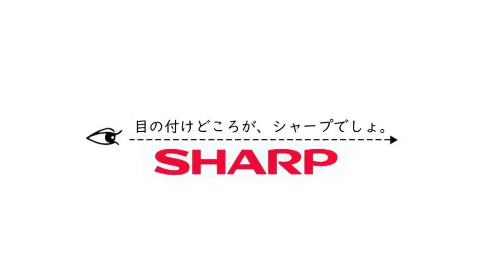 『目の付けどころが、シャープでしょ。』- SHARP