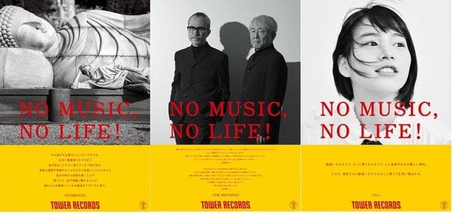 『NO MUSIC, NO LIFE.』- タワーレコード