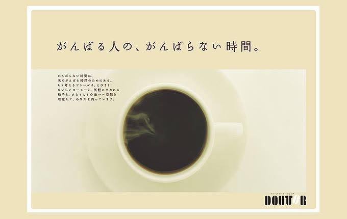 『がんばるひとの、がんばらない時間。』- ドトールコーヒー