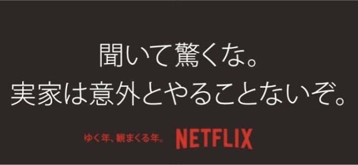 『聞いて驚くな。実家は意外とやることないぞ。』- Netflix