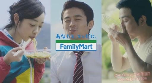 『あなたと、コンビに、ファミリーマート』- FamilyMart