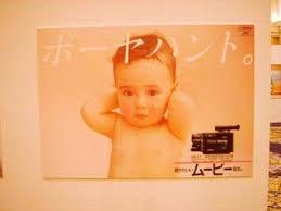 『ボーヤハント。』- 日本ビクター