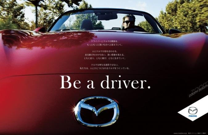 『Be a Driver.』- マツダ