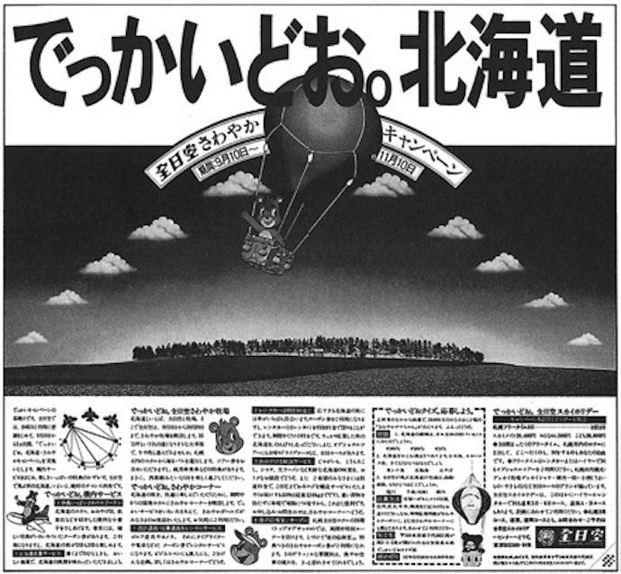 『でっかいどう。北海道』- 全日本空輸