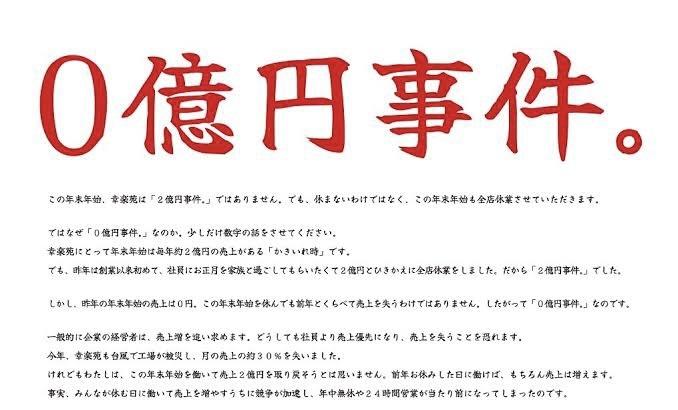 『0億円事件。』- 幸楽苑