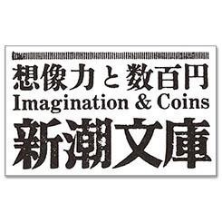 『想像力と数百円』- 新潮社/新潮文庫