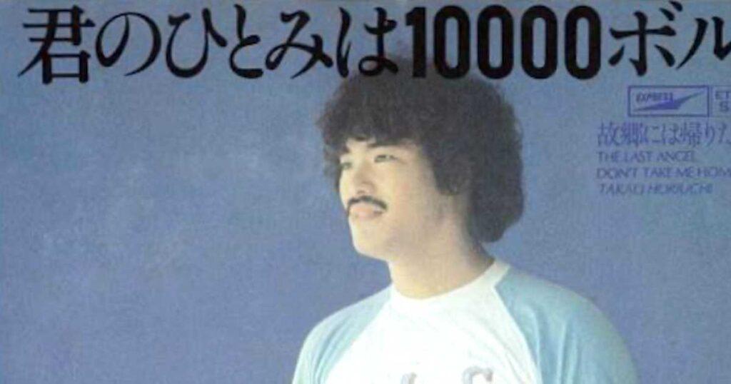 『君のひとみは10000ボルト』- 資生堂