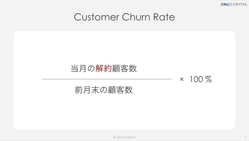 カスタマーチャーンレート(Customer Churn Rate)の算出/計算方法:顧客数ベースの解約率