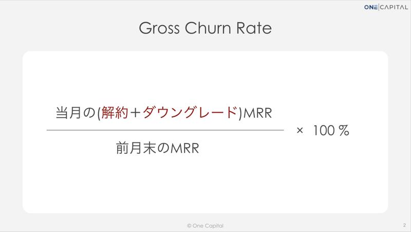 グロスチャーンレート(Gross Churn Rate)の算出/計算:MRRベースの解約率