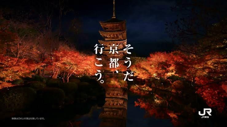 『そうだ 京都、行こう。』- JR東海