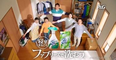 『ファブリーズで洗おう』- P&G