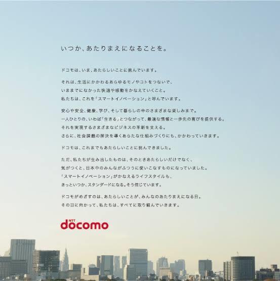 『いつか、あたりまえになることを』- NTTドコモ
