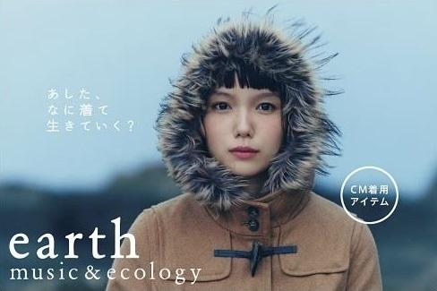 『あした、なに着て生きていく?』- earth music&ecology