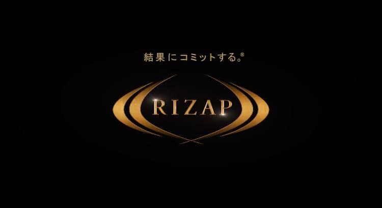 『結果にコミットする。』- RIZAP