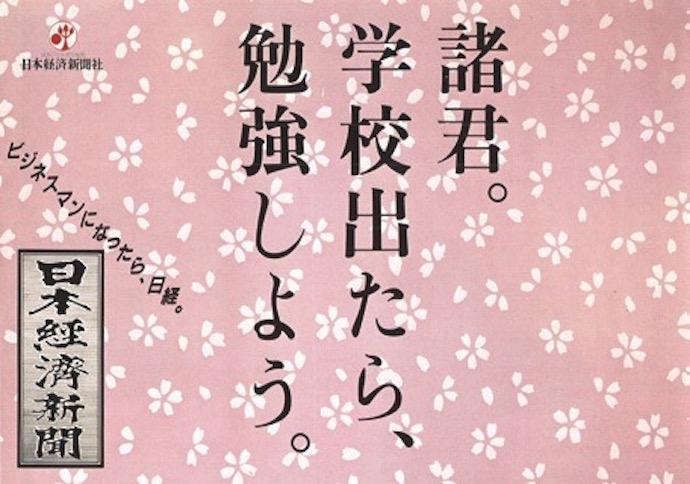 『諸君。学校出たら、勉強しよう。』- 日本経済新聞社/日本経済新聞