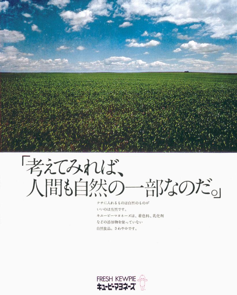 『考えてみれば、人間も自然の一部なのだ。』- 中島薫商店/キューピーマヨネーズ