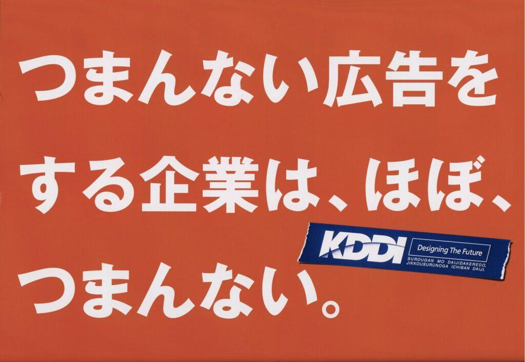 『つまんない広告をする企業は、ほぼ、つまんない。』- KDDI