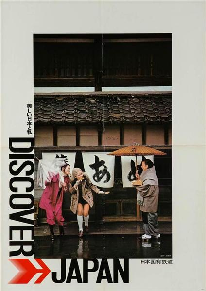『DISCOVER JAPAN』- 日本国有鉄道
