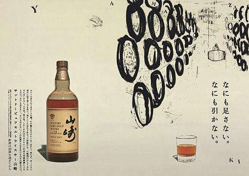 『なにも足さない。なにも引かない。』- サントリー/サントリーピュアモルトウイスキー山崎