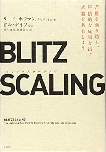 ブリッツスケーリング 苦難を乗り越え、圧倒的な成果を出す武器を共有しよう