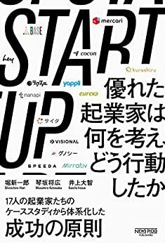 STARTUP 優れた起業家は何を考え、どう行動したか